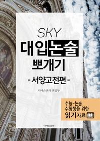 SKY 대입논술 뽀개기(서양고전편)_3자연과학편