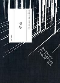 갱부 -나쓰메 소세키 전집06