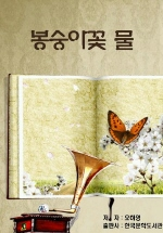 봉숭아 꽃물_오하영
