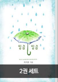 잉큼잉큼(개정판) 2권 완결 세트