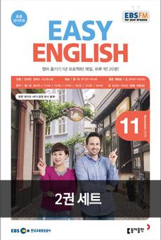 EASY ENGLISH (2018년 11월 + 2018년 10월)