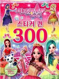 시크릿 쥬쥬 별의 여신 스티커 퀸 300