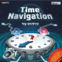 타임 내비게이션(Time Navigation)