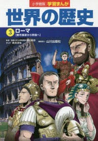 世界の歷史 3