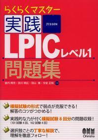 實踐LPICレベル1問題集 らくらくマスタ-
