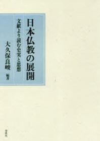日本佛敎の展開 文獻より讀む史實と思想