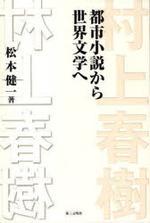 村上春樹 都市小說から世界文學へ