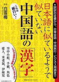 日本語に似ているようで似ていない中國語の「漢字」 誤譯の定番から,日常會話.中國旅行.ビジネス用語まで