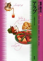 世界の食文化 10