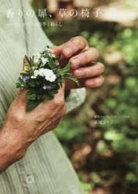香りの扉,草の椅子 ハ-ブショップの四季と暮らし