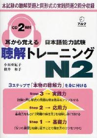 耳から覺える日本語能力試驗聽解トレ―ニングN2