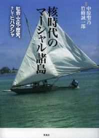 核時代のマ-シャル諸島 社會.文化.歷史,そしてヒバクシャ