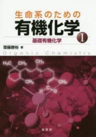 生命系のための有機化學 1