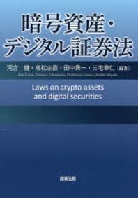 暗號資産.デジタル證券法