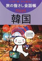 旅の指さし會話帳MINI バッグに一冊!すぐに通じる! 韓國