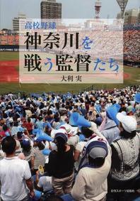 高校野球神奈川を戰う監督(おとこ)たち