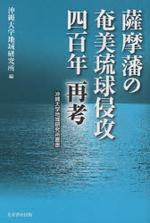 薩摩藩の奄美琉球侵攻四百年再考