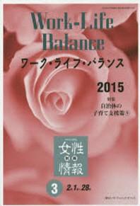 別冊女性情報 切り拔き情報誌 2015-3