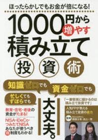 1000円から增やす積み立て投資術