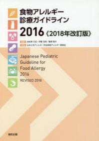 食物アレルギ-診療ガイドライン 2016