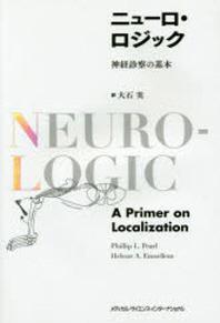 ニュ-ロ.ロジック 神經診察の基本