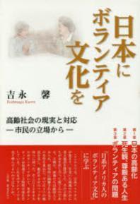 日本にボランティア文化を 高齡社會の現實と對應-市民の立場から