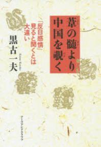 葦の髓より中國をのぞく 「反日感情」見ると聞くとは大違い
