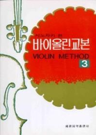 시노자키 바이올린교본. 3