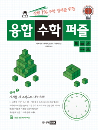 융합 수학 퍼즐