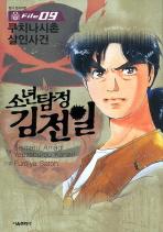 소년탐정 김전일. 9