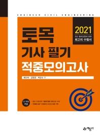 토목기사 필기 적중 모의고사(2021)
