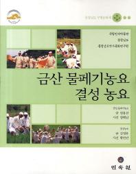 금산 물페기농요 결성 농요: 충청남도 무형문화재 제16 20호