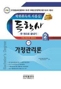 가정관리론 한 권으로 끝내기(독학사 가정학 2단계)