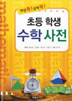 개념 쏙 실력 쑥 초등학생 수학사전