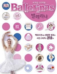 비주얼 스티커북: Ballerinas 발레리나