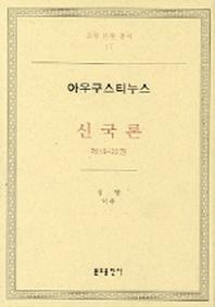 신국론: 제19-22권