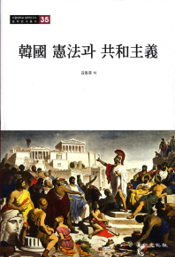 한국 헌법과 공화주의