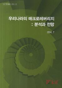 우리나라의 매크로레버리지: 분석과 전망(2014 7)