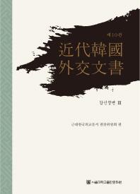 근대한국외교문서. 10: 갑신정변(3)