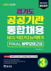 경기도 공공기관 통합채용 Final 봉투모의고사 3회분(2021)