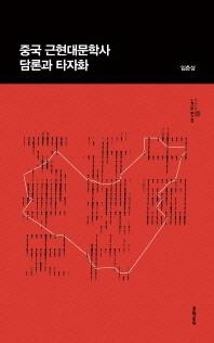 중국 근현대문학사 담론과 타자화