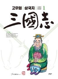 고우영 삼국지. 1(올컬러 완전판)