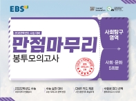 EBS 만점마무리 봉투모의고사 사회탐구영역 사회 문화 5회분(2021)(2022 수능대비)