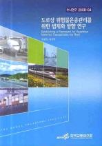 도로상 위험물운송관리를 위한 법제화 방향 연구
