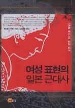 여성 표현의 일본 근대사