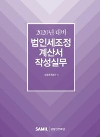 법인세조정계산서 작성실무(2020)