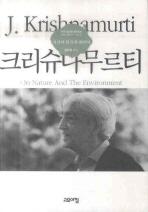 자연과 환경에 대하여