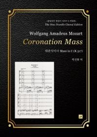 대관식 미사 Mass in C(K.317)