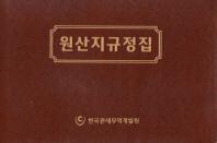 원산지규정집(2017)
