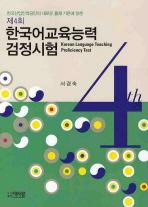 한국어교육능력 검정시험(제4회)